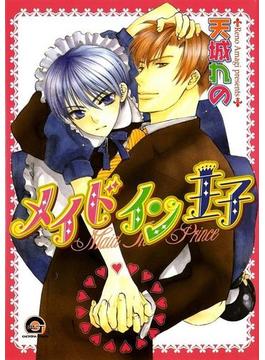 【1-5セット】メイドイン王子(GUSH COMICS)