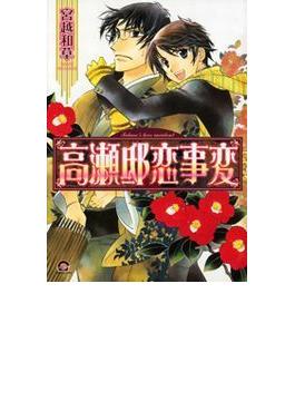 【全1-13セット】高瀬邸恋事変(GUSH COMICS)