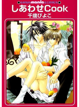 【6-10セット】しあわせCook(GUSH COMICS)