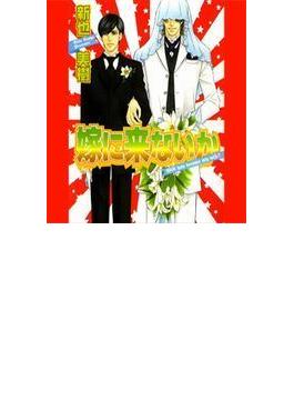 【6-10セット】嫁に来ないか(GUSH COMICS)