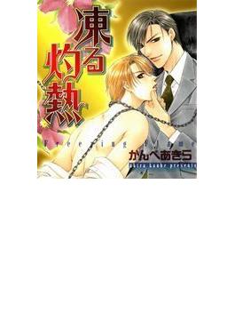 【1-5セット】焔の鎖 凍る灼熱シリーズ(GUSH COMICS)