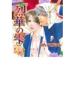 【1-5セット】烈華の雫 凍る灼熱シリーズ(GUSH COMICS)