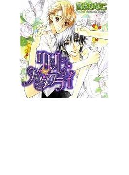 【1-5セット】リトル・バタフライ(GUSH COMICS)