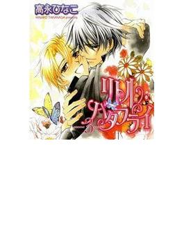 【26-30セット】リトル・バタフライ(GUSH COMICS)