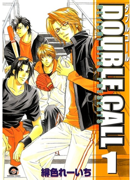 【1-5セット】DOUBLE CALL(GUSH COMICS)