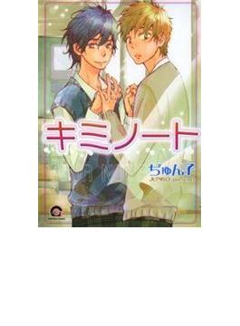 【1-5セット】キミノート(GUSH COMICS)