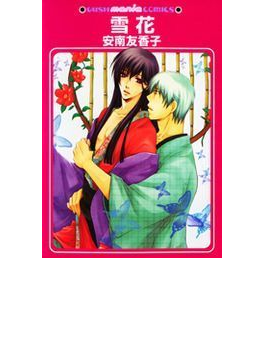 【1-5セット】雪花(GUSH COMICS)
