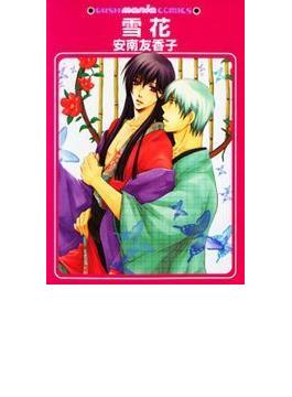 【6-10セット】雪花(GUSH COMICS)