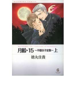 【16-20セット】月齢・15~不穏分子定数~(GUSH COMICS)