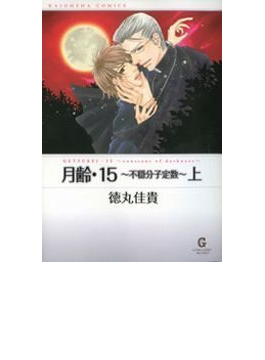 【26-30セット】月齢・15~不穏分子定数~(GUSH COMICS)