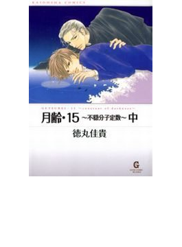 【46-50セット】月齢・15~不穏分子定数~(GUSH COMICS)