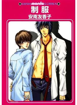 【1-5セット】制服(GUSH COMICS)