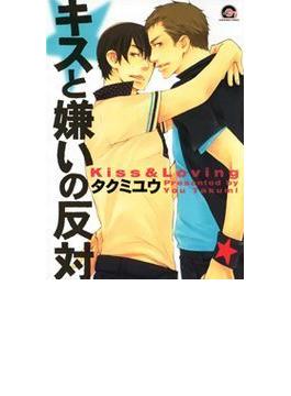 【1-5セット】キスと嫌いの反対(GUSH COMICS)