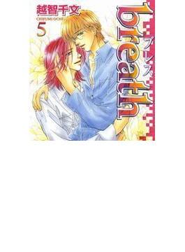 【51-55セット】breath(GUSH COMICS)
