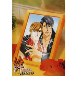 【1-5セット】絆 KIZUNA~恋のから騒ぎ~