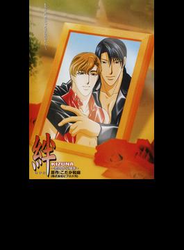 【全1-6セット】絆 KIZUNA~恋のから騒ぎ~