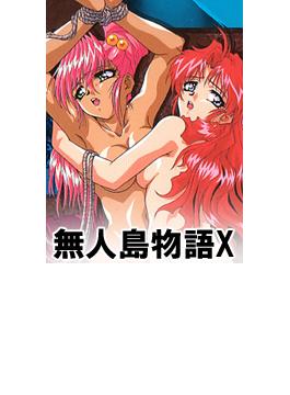 【1-5セット】無人島物語X