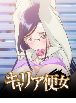 【1-5セット】キャリア便女(ピンクパイナップル)