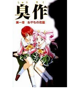 【1-5セット】臭作(ピンクパイナップル)