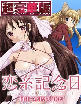 【1-5セット】恋糸記念日【超豪華版】(ピンクパイナップル)