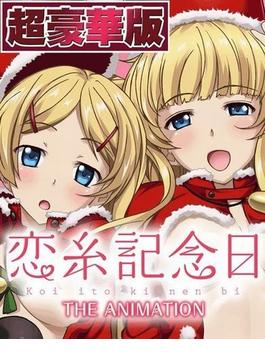 【21-25セット】恋糸記念日【超豪華版】(ピンクパイナップル)