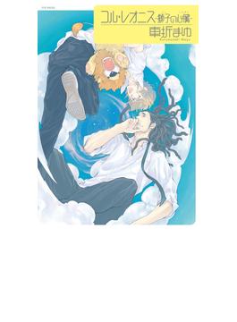 【11-15セット】コル・レオニス-獅子の心臓-(ふゅーじょんぷろだくと)