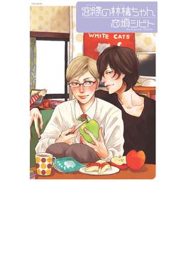 【1-5セット】窓際の林檎ちゃん(ふゅーじょんぷろだくと)
