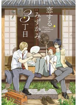 【1-5セット】恋するみずかみ3丁目(ふゅーじょんぷろだくと)
