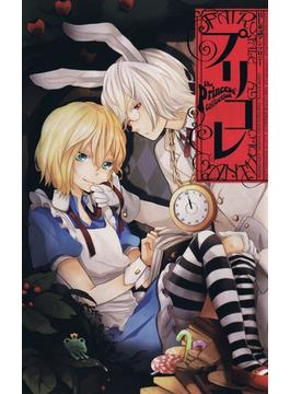 【全1-12セット】BL童話アンソロジー プリコレ(ふゅーじょんぷろだくと)