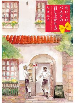 【11-15セット】おいしいパスタの召し上がり方(ふゅーじょんぷろだくと)