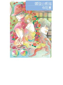 【1-5セット】螺旋の素描(ふゅーじょんぷろだくと)