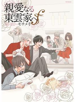 【6-10セット】親愛なる東雲家へf~フォルテ~(ふゅーじょんぷろだくと)