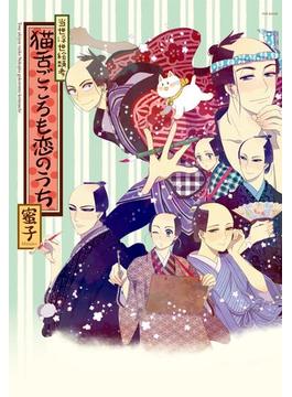 【11-15セット】当世浮世絵類考 猫舌ごころも恋のうち(ふゅーじょんぷろだくと)