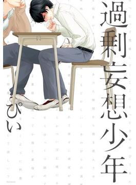 【1-5セット】過剰妄想少年(ふゅーじょんぷろだくと)