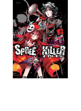 【1-5セット】SPREE★KILLER(ふゅーじょんぷろだくと)