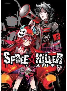 【16-20セット】SPREE★KILLER(ふゅーじょんぷろだくと)