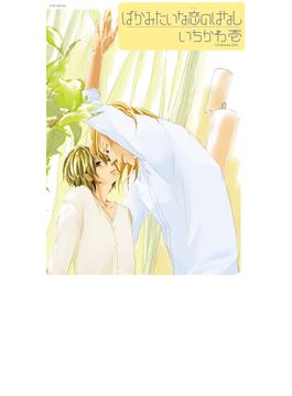 【6-10セット】ばかみたいな恋のはなし(ふゅーじょんぷろだくと)