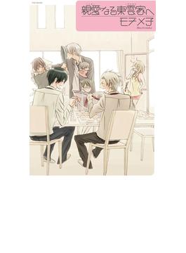【全1-12セット】親愛なる東雲家へ(ふゅーじょんぷろだくと)