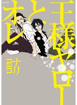 【1-5セット】王様ヤローとオレ(ふゅーじょんぷろだくと)