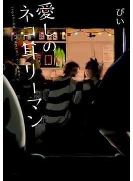 【1-5セット】愛しのネコ耳リーマン(ふゅーじょんぷろだくと)