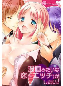 【全1-12セット】漫画みたいな恋(+エッチ)がしたい!(TLスクリーモ)