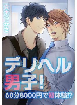 【全1-6セット】デリヘル男子!~60分8000円で初体験!?(BLスクリーモ)
