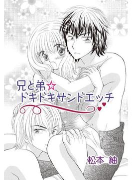 【全1-2セット】兄と弟☆ドキドキサンドエッチ(密恋)