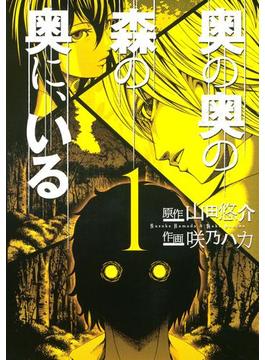 【全1-2セット】奥の奥の森の奥に、いる(バーズコミックス スペシャル)