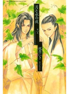 【全1-2セット】月と水の夜(バーズコミックス ルチルコレクション)