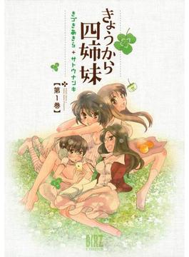 【全1-3セット】きょうから四姉妹(バーズコミックス)