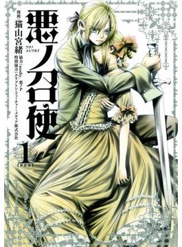 【全1-2セット】悪ノ召使(バーズコミックス スピカコレクション)