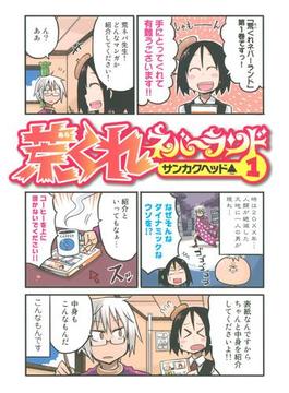 【全1-2セット】荒くれネバーランド(バーズコミックス デラックス)