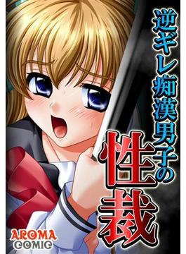 【31-35セット】逆ギレ痴漢男子の性裁(アロマコミック)