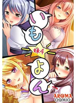 【31-35セット】いも★よん ‐妹4‐(アロマコミック)